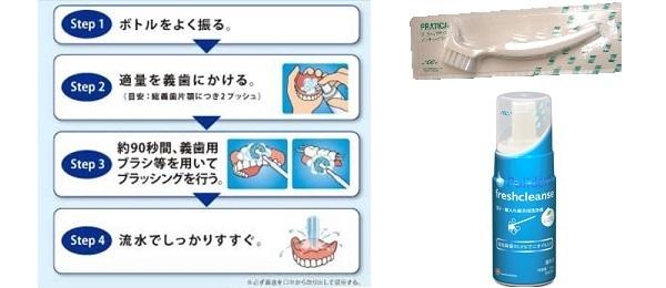 入れ歯専用の泡の洗浄剤