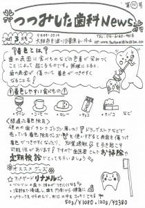 新聞 201503